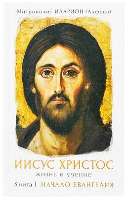 Иисус Христос. Жизнь и учение. Книга I. Начало Евангелия. Митрополит Волоколамский Иларион