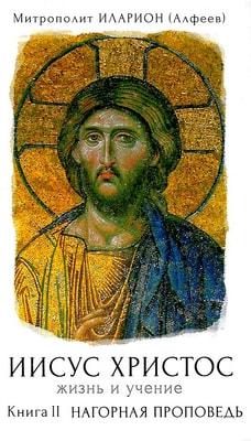 Иисус Христос. Жизнь и учение. Книга II. Нагорная проповедь. Митрополит Волоколамский Иларион