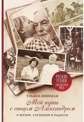 Мой путь с отцом Александром: О жизни, служении и радости. Шмеман Ульяна