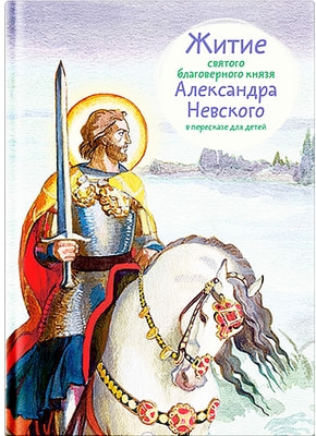 Житие св. благ. князя Александра Невского в пересказе для детей. Александр Ткаченко