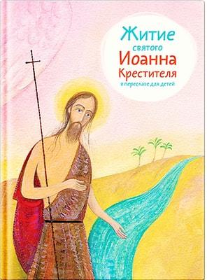 Житие св. Иоанна Крестителя в пересказе для детей. Александр Ткаченко