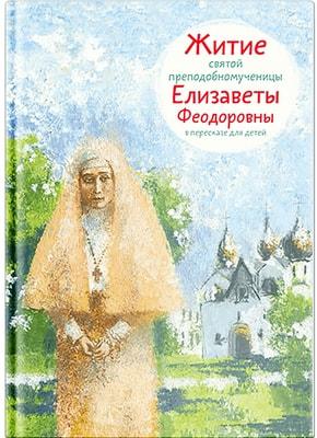 Житие св. прпмч. Елизаветы Феодоровны в пересказе для детей. Татьяна Коршунова