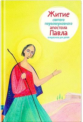 Житие святого первоверховного апостола Павла в пересказе для детей. Александр Ткаченко