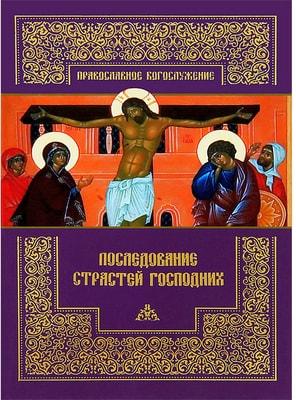 Последование Страстей Господних.