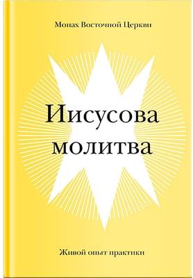 Иисусова молитва. Живой опыт практики. Монах Восточной Церкви