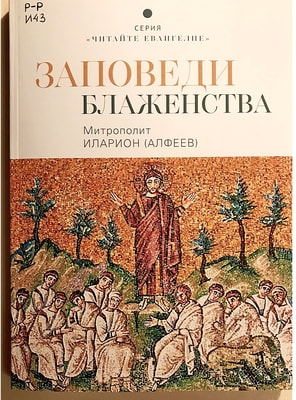 Заповеди блаженства. Митрополит Иларион Алфеев