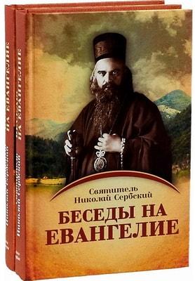 Беседы на Евангелие. В 2-х книгах. Святитель Николай Сербский (Велимирович)