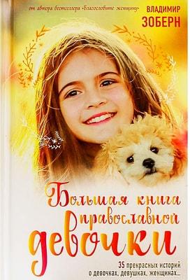 Большая книга православной девочки. Зоберн Владимир