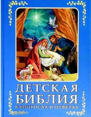 Детская Библия, в вопросах и ответах. Зоберн Владимир