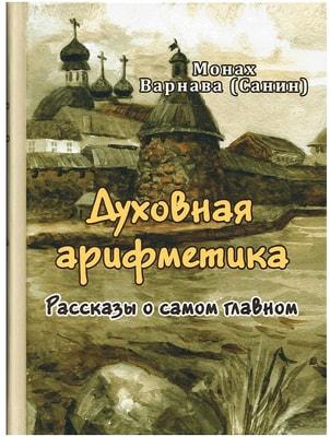 Духовная арифметика. Рассказы о самом главном. Монах Варнавва (Санин)