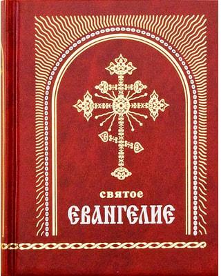 Святое Евангелие (русский язык, крупный шрифт)