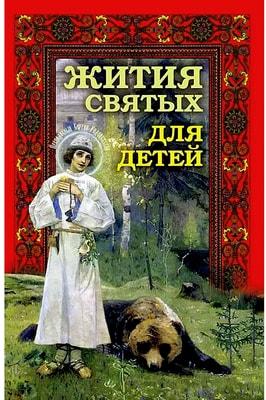 Жития святых для детей. Составитель протоиерей Виктор Ильенко