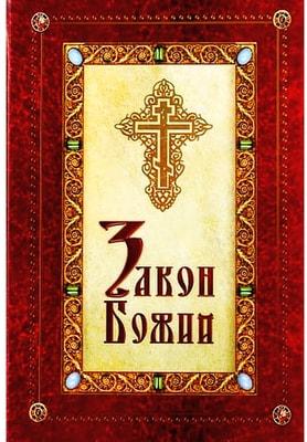 Закон Божий. Составитель протоиерей Дмитрий Соколов