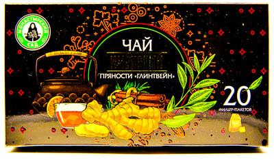 Чай имбирный с пряностями «Глинтвейн» (фото, Чай имбирный с пряностями «Глинтвейн»)