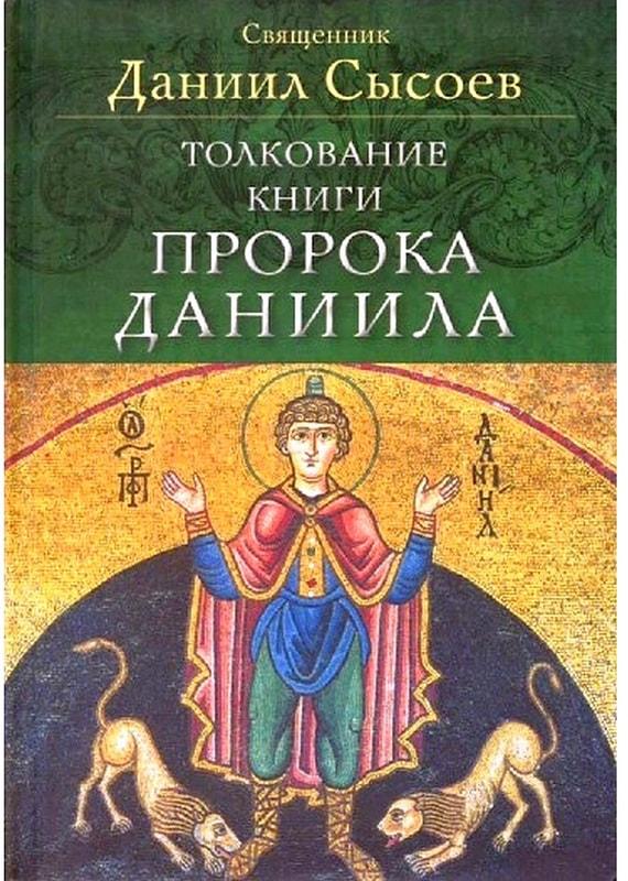 Толкование Книги пророка Даниила. Священник Даниил Сысоев