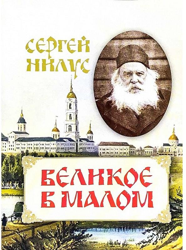 Великое в малом. Сергей Нилус