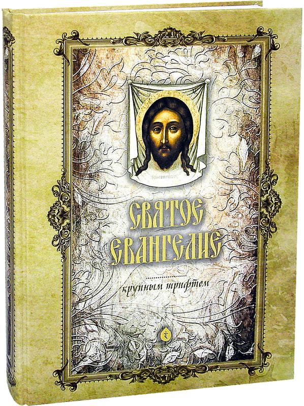 Святое Евангелие, крупным шрифтом, большой формат