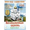Град славян (модель из бумаги, развивающая игра-конструктор, 4 вида:храмы и монастыри)