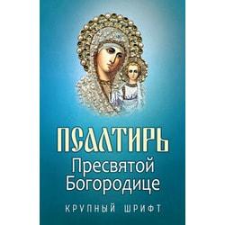 Псалтирь Пресвятой Богородице. Крупный шрифт