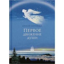 Алексей Солоницын. Первое движение души
