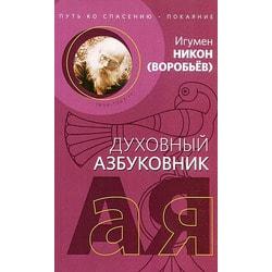 Игумен Никон (Воробьев). Духовный азбуковник. Путь ко спасению - покаяние.