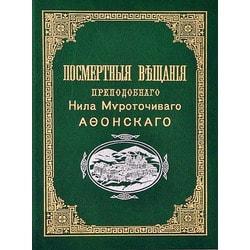 Посмертные вещания преподобного Нила Мироточивого Афонского. Шрифт с дореволюционной орфографией
