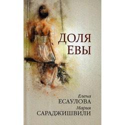 Елена Есаулова, Мария Сараджишвили. Доля Евы.