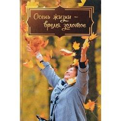Елена Есаулова, Мария Сараджишвили, Инна Андреева. Осень жизни - время золотое.