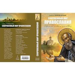 Священник Валерий Духанин. Сокровенный мир Православия. Современный человек на пути к Богу.