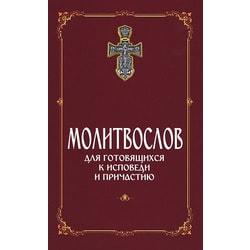 Молитвослов для готовящихся к Исповеди и Причастию. С раздельными канонами. Русский шрифт