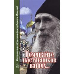 Поминайте наставников ваших... Воспоминания об архимандрите Кирилле (Павлове). Епископ Алексий (Поликарпов)