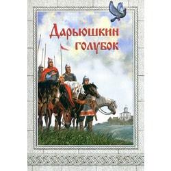 Дарьюшкин голубок. Елена Пименова