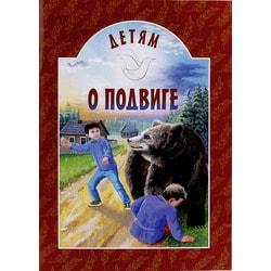 Детям о подвиге. Сост. В. М. Попов