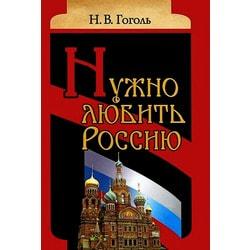 Нужно любить Россию. Гоголь Николай Васильевич.