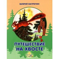 Путешествие на хвосте. Валерий Кастрючин