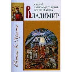 Святой Владимир равноапостольный великий князь