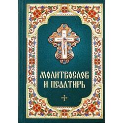 Молитвослов и Псалтирь на русском языке, крупный шрифт