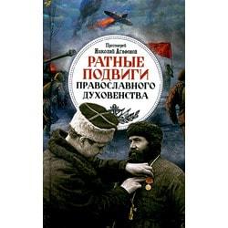 Ратные подвиги православного духовенства. Протоиерей Николай Агафонов