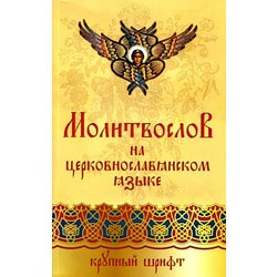 Молитвослов на церковнославянском языке (крупный шрифт)