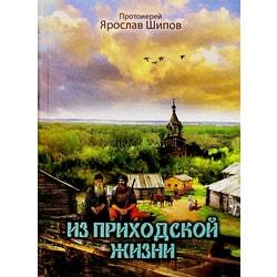 Из приходской жизни Протоиерей Ярослав Шипов