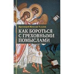 Как бороться с греховными помыслами Протоиерей Вячеслав Тулупов