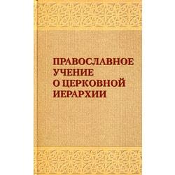 Православное учение о церковной иерархии. Антология святоотеческих текстов