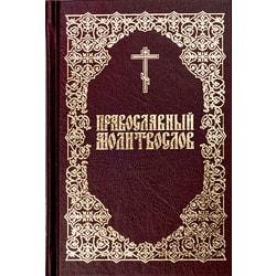 Православный молитвослов (гражданский шрифт)