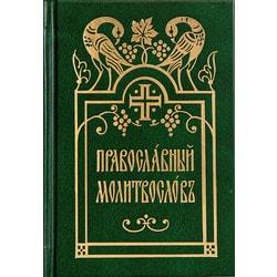 Православный молитвослов. Церковно-славянский шрифт