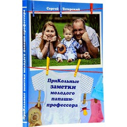 ПриКольные заметки молодого папаши-профессора Тетерский Сергей
