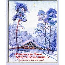 Рождество Твое, Христе Боже наш Бахревский Владислав