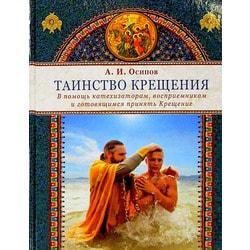 Таинство Крещения. В помощь катехизаторам, восприемникам и готовящимся принять Крещение. Осипов Алексей