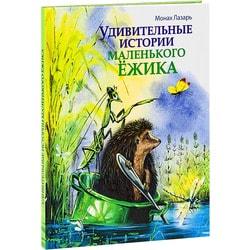 Удивительные истории маленького Ежика. Монах Лазарь (Афанасьев)