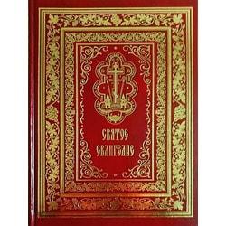 Святое Евангелие с зачалами, подарочное (русский язык, крупный шрифт)
