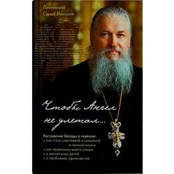 Чтобы Ангел не улетал. Протоиерей Сергий Николаев